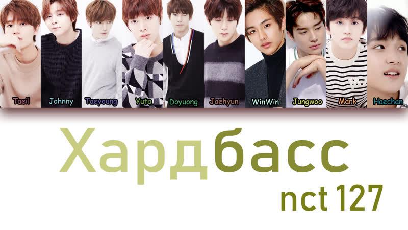 NCT 127 엔시티 127 ХАРДБАСС 하드베이스 Color Coded Lyrics Rus Rus Rus