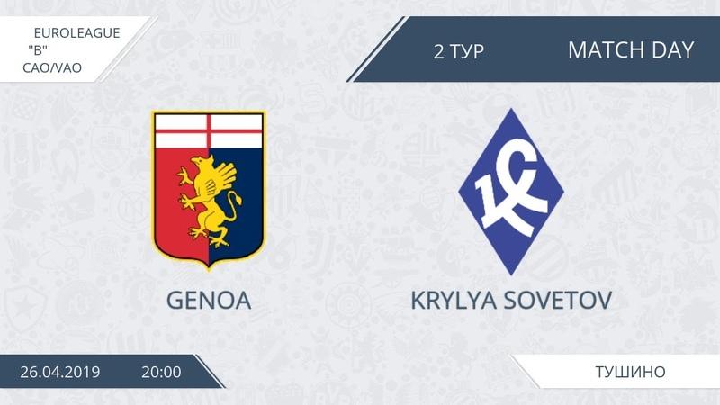 AFL19. EuroLeague. SZAO. Division A. Day 2. Genoa - Krylya Sovetov.