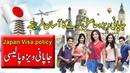 Japan Visa policy in Urdu - Documentary In Urdu - Travel and Tourism - Justuju Ka Safar