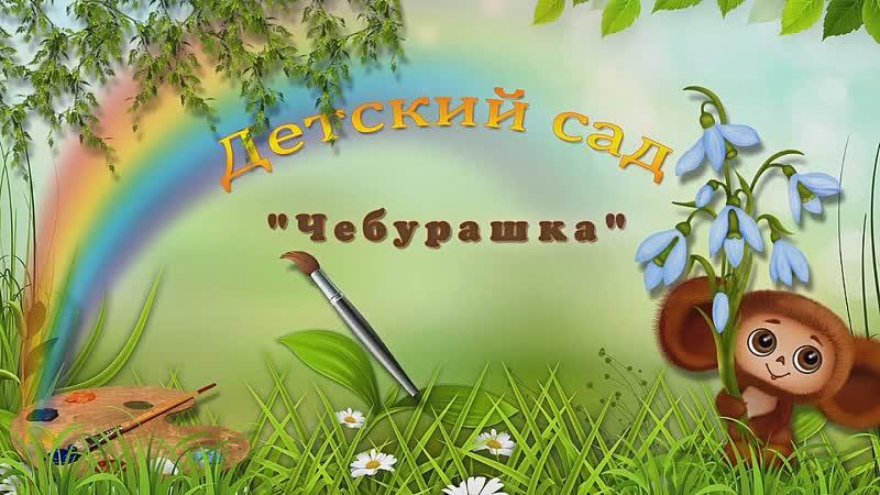 Выпускной ДС Чебурашка - 2019 г.Апатиты (фрагмент)
