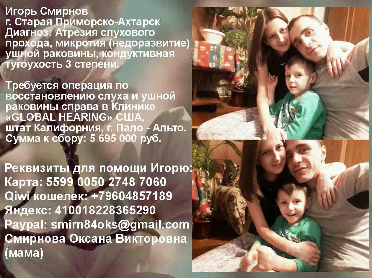Игорь родился с врожденной аномалией уха, которая встречается крайне редко, с вероятностью 1/10тыс.