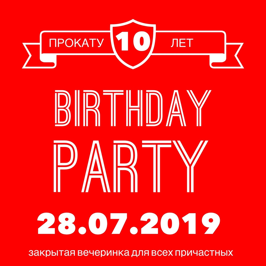 Афиша Prokatvrostove Birthday Party