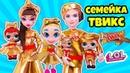 СЕМЕЙКА TWIX Куклы ЛОЛ Сюрприз Мультик LOL Families Surprise BABY DOLL Распаковка для детей