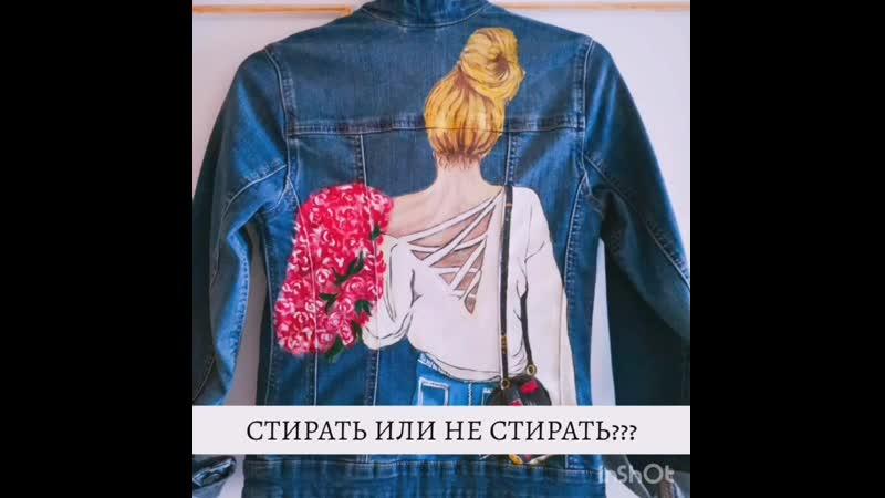 Роспись джинсовки