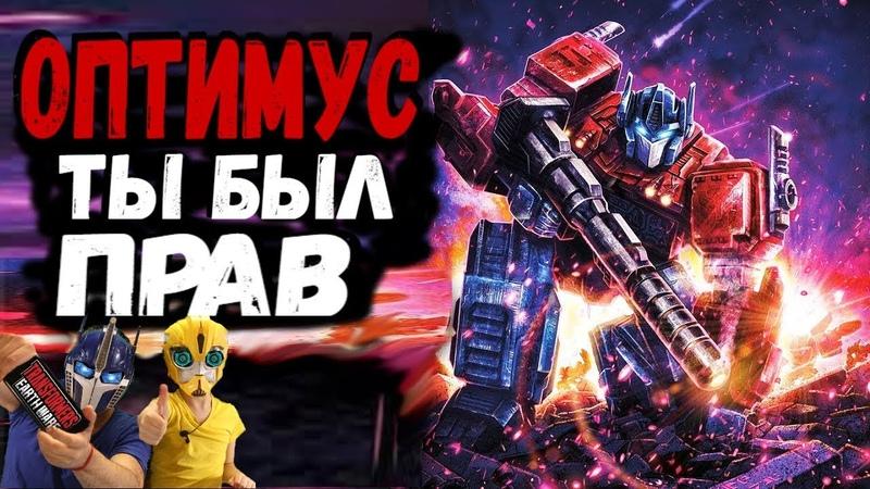 ТРАНСФОРМЕРЫ Войны на земле Оптимус ты был прав Новый автобот и новые битвы в Transformers Earth W