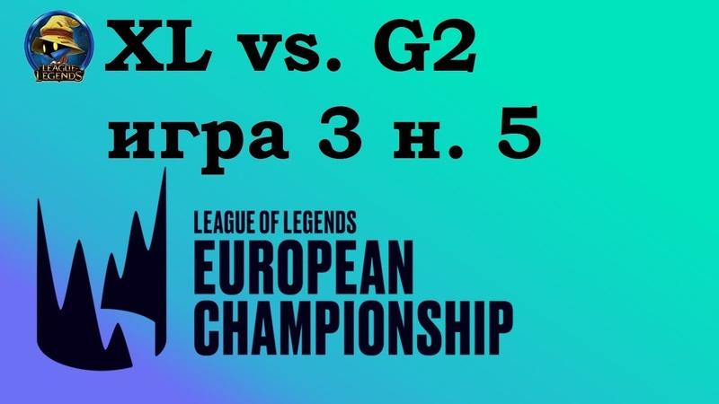 XL vs G2 Week 5 LEC Summer 2019 Чемпионат Европы LCS EU Team Excel G2 Esports