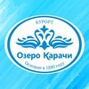Санаторий «Озеро Карачи». Новосибирская область.