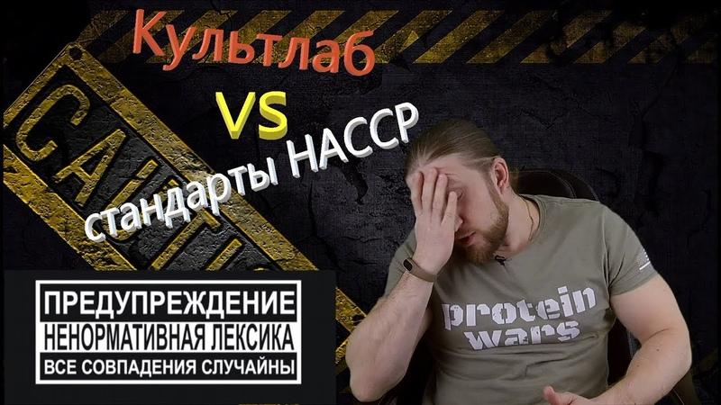 Качмэн мнение 4: Культлаб vs Стандарты HACCP