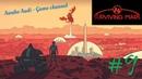 Surviving Mars - И СНОВА ПРОБЛЕМЫ! НА ЭТОТ РАЗ ДОБАВИЛОСЬ ЭЛЕКТРИЧЕСТВО! 9