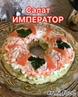 """Рецепты Кулинария on Instagram: """"Мой самый любимый салат - ИМПЕРАТОР! 😍 Всем советую попробовать 👍 Автор@ermi_food Салат Император Ингредиенты: -"""