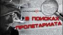 В поисках пролетария. Читаем Ф. Энгельса «Принципы коммунизма» с Олегом Двуреченским.