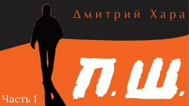 Аудиокнига. Дмитрий Хара ПШ Часть 1.