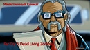 Прохождение Far Cry 5 Dead Living Zombies Фильм Пятый Убийственный Климат