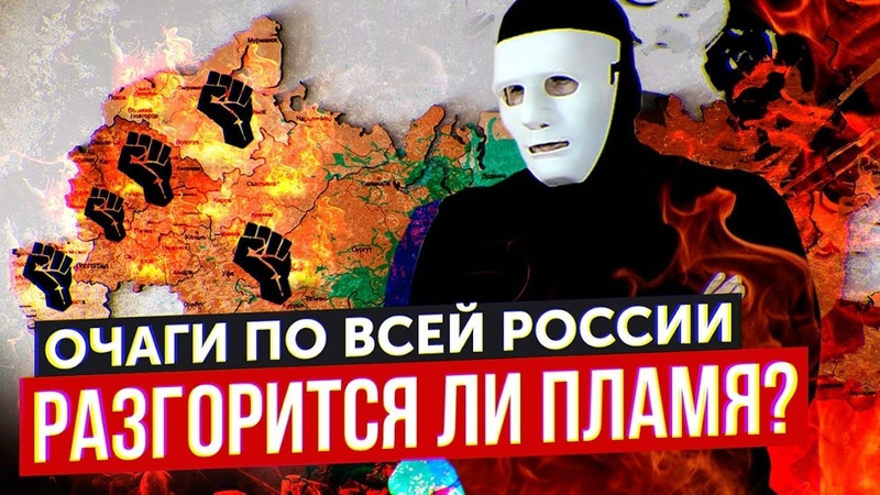 Очаги сопротивления: Шиес, ЕКБ, Совхоз Грудинина, Сыктывкар...