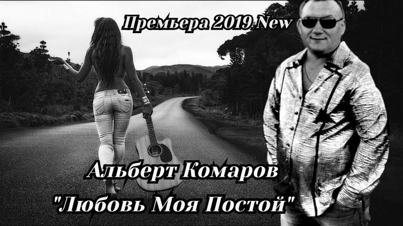 Любовь Моя Постой 2019 New Премьера песни