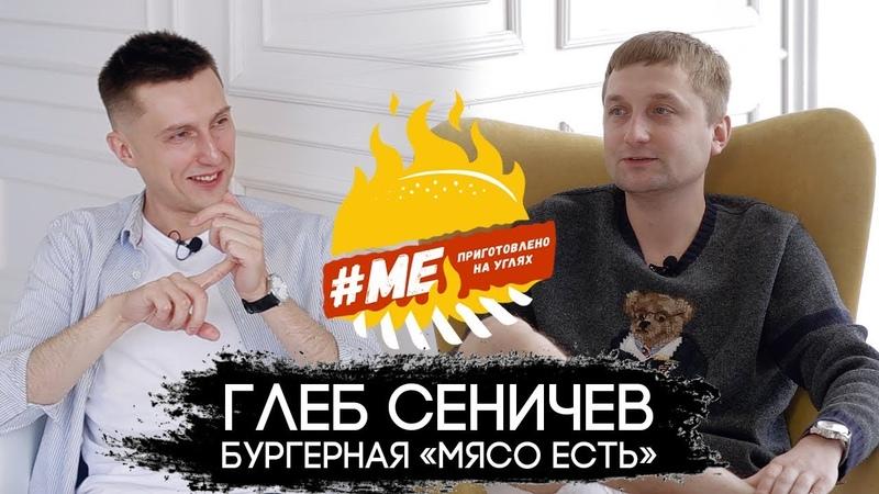 Глеб Сеничев Бургерная Мясо Есть Интервью Бизнес Класс
