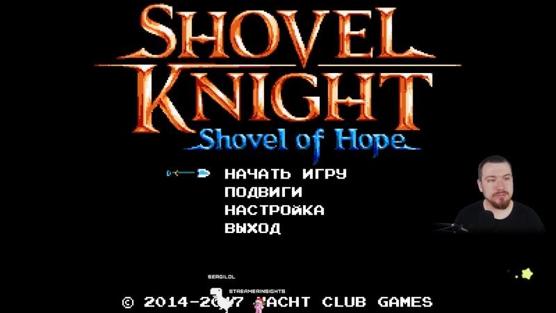 Shovel Knight 1 Пятничный пиксель