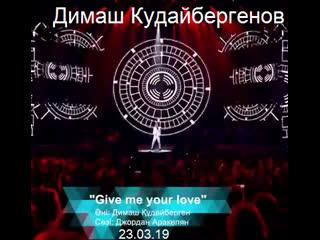 Димаш кудайбергенов ''give me your love'' live (23.03.19, москва концерт, жанды дауыс, жанды дыбыс)