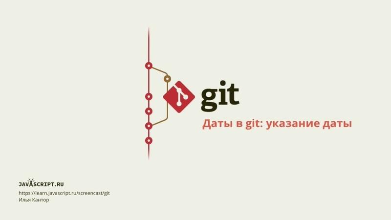 14.1 Скринкаст по Git – Даты в git – Передача даты в гит, форматы дат