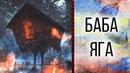 БАБА ЯГА - Русская народная сказка / OST The Elder Scrolls V: Skyrim