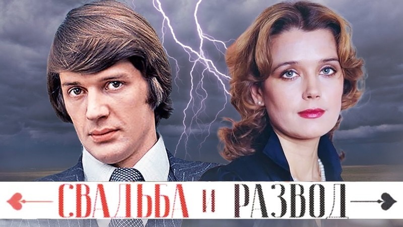 Александр Абдулов и Ирина Алфёрова Свадьба и развод