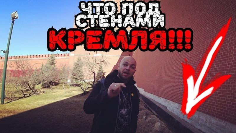 Мэр Москвы показал что под КРЕМЛЕМ. Вместо урока истории.