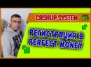 ✅КАК ЗАРЕГИСТРИРОВАТЬ ПЕРФЕКТ МАНИ КОШЕЛЕК ПЛАТЕЖНАЯ СИСТЕМА PERFECT MONEY