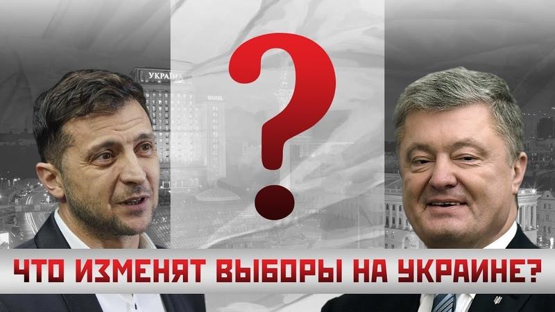 Глас народа Что изменят выборы на Украине