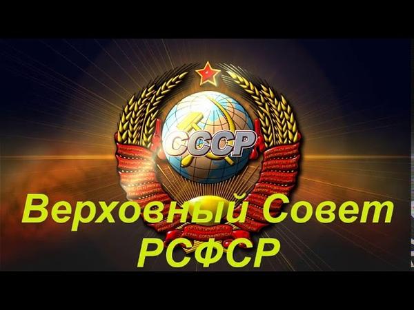 Объявление учреждения и формирования обновленного социалистического общенародного государства СССР