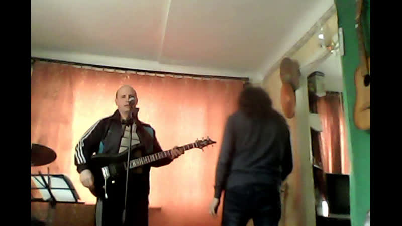 репетиция дома у Пришелца