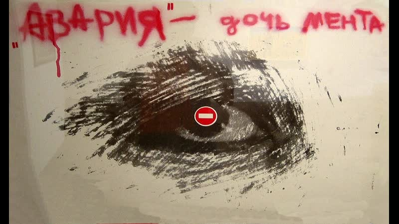 Авария дочь мента (1989) 16(R).720p.improved colors.remastered.hand made