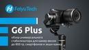 Стабилизатор для камеры Feiyu G6Plus 1080 - обзор