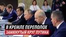 В Кремле переполох Замкнутый круг Путина