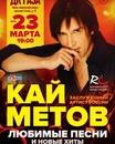 Кай Метов фото #44