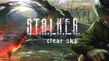 S.T.A.L.K.E.R. 2 В ОЖИДАНИИ ПРОХОДИМ ЧИСТОЕ НЕБО СТРИМ #3