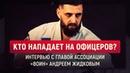 Кто нападает на офицеров Интервью с главой ассоциации «Воин» Андреем Жидковым