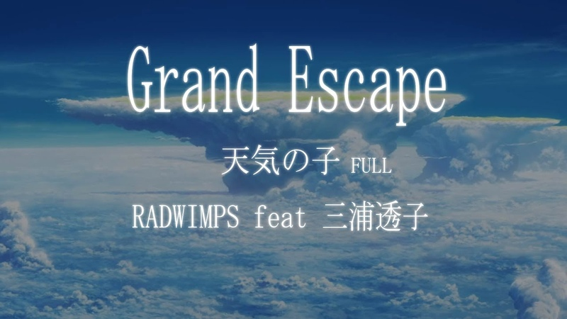 【HD1080】FULL Grand Escape by 三浦透子 天氣之子Weathering With You 天気の子 グランドエスケープ