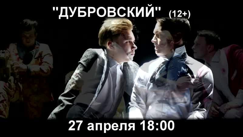 Дубровский. 27 апреля в 18_00. Увидимся в ТЮЗе (1)
