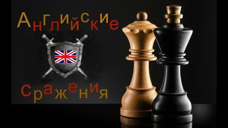 Английские сражения №74 Голые короли