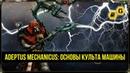 Warhammer 40000 Адептус Механикус Основы Культа Машины