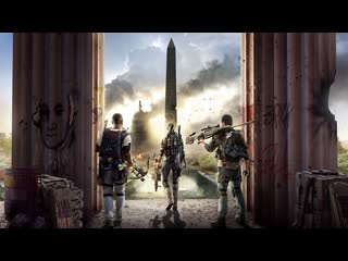 Tom Clancy's The Division 2. Неожиданно круто.