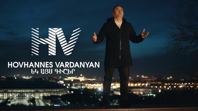 Hovhannes Vardanyan - Ek ays gisher ( Եկ այս գիշեր )