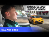 Прокатиться с хоккеистом «Ак Барса» за 176 рублей