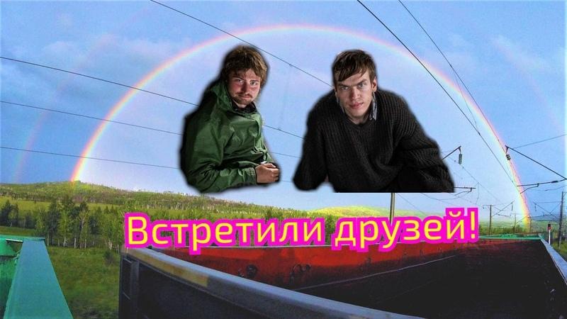 Живем в заброшенном вагоне (7) На грузовых поездах от Владивостока до Москвы
