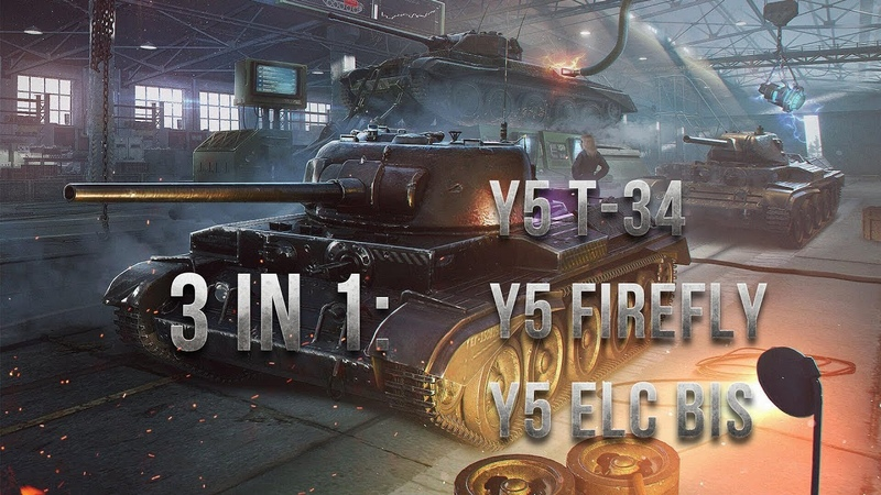 Как получить три танка на халяву? Ивент на ДР WoT Blitz