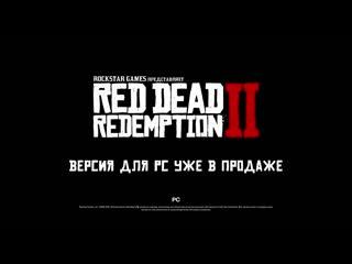 Red dead redemption 2 для pc уже в продаже