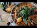 뼈다귀감자탕 :: 묵은지감자탕 만들기 Korean Pork bone soup