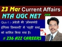 Current Affairs 23 March 2019 For NTA UGC NET   Quiz 236   A2Z Careers