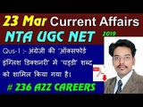 Current Affairs 23 March 2019 For NTA UGC NET Quiz #236 #A2Z Careers