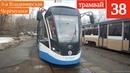 Трамвай 38 3я Владимирская улица - Черемушки 10 марта 2019